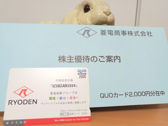 202103菱電商事株主優待クオカード