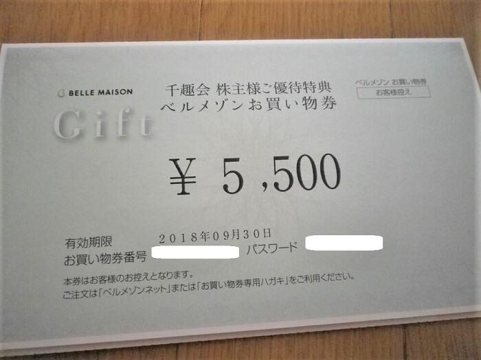 201712千趣会株主優待ベルメゾンお買い物券