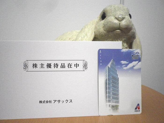 202003アサックス株主優待クオカード