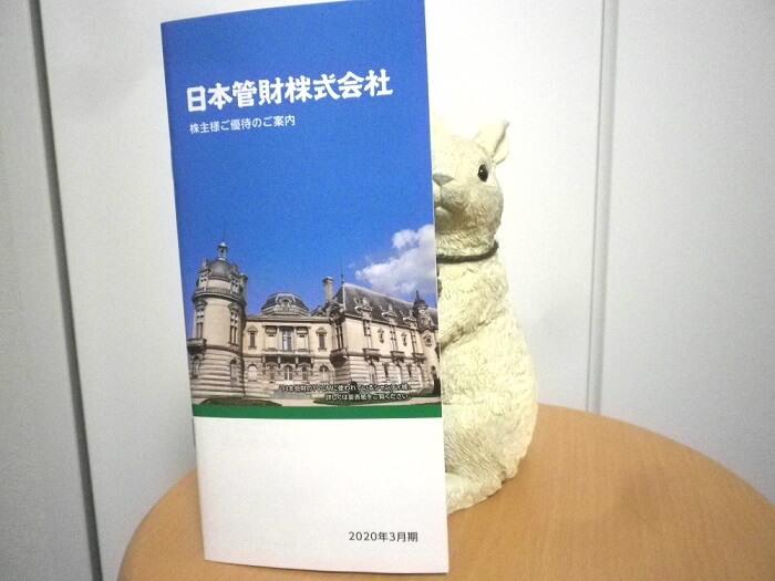 202003日本管財株主優待カタログギフト表紙
