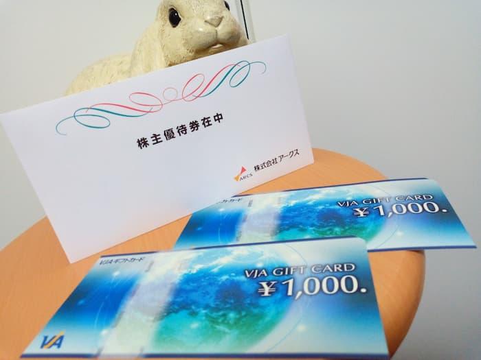202102アークス株主優待VJAギフトカード
