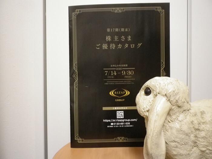 202003RIZAPグループ株主優待カタログ冊子
