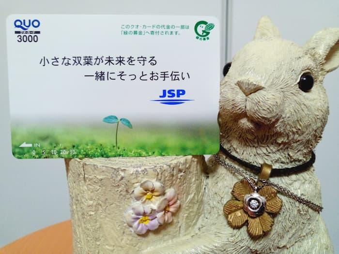 202103JSP株主優待クオカード