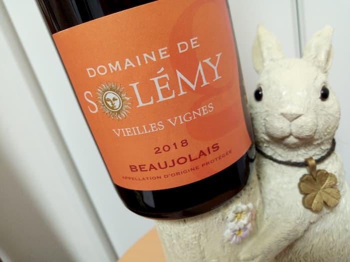 202003ベルーナ株主優待で選んだ金賞赤ワイン Domaine de Solemy Beaujolais Vieilles Vignes 2018 その1