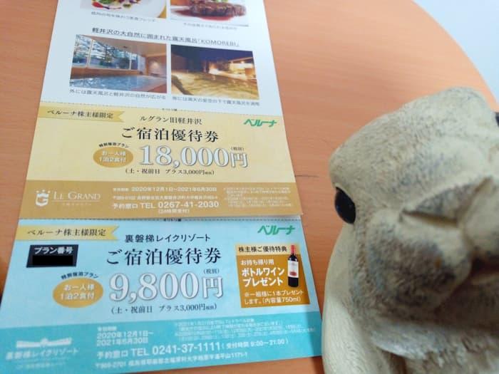 202009ベルーナ宿泊優待券|裏磐梯レイクリゾート&ルグラン旧軽井沢