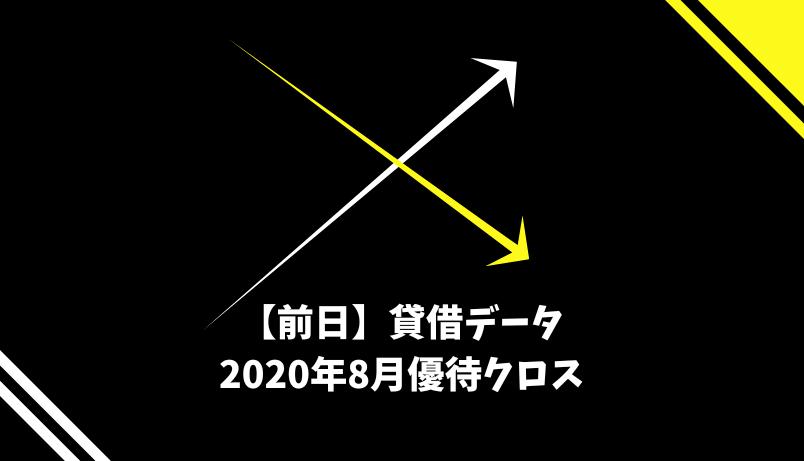 【前日データ】制度信用貸借残高・最高逆日歩|2020年8月末株主優待クロス取引(つなぎ売り)