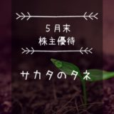 サカタのタネ(1377)株主優待|花(植物)より団子(食物)?選べるカタログ