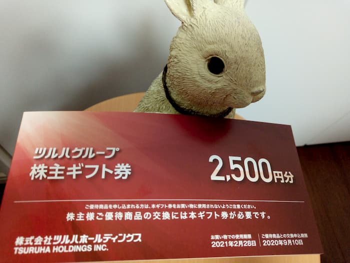 20200515ツルハホールディングス株主優待ギフト券冊子