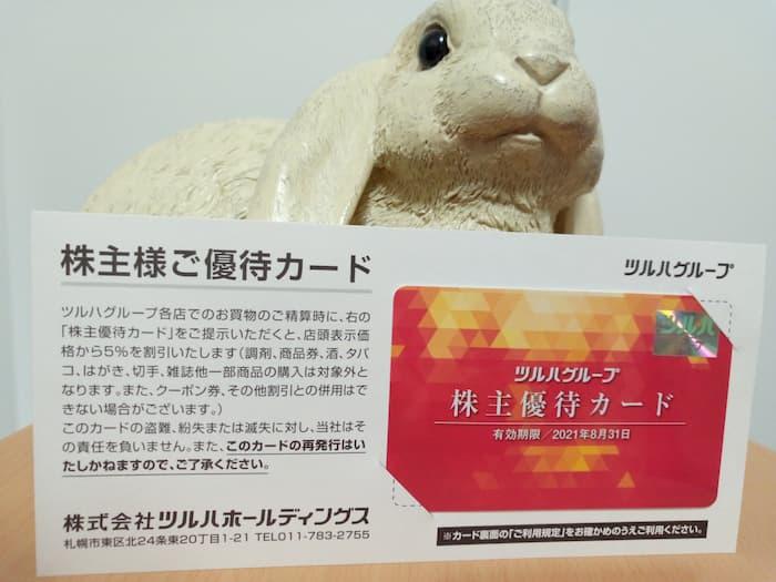 20200515ツルハホールディングス株主優待カード