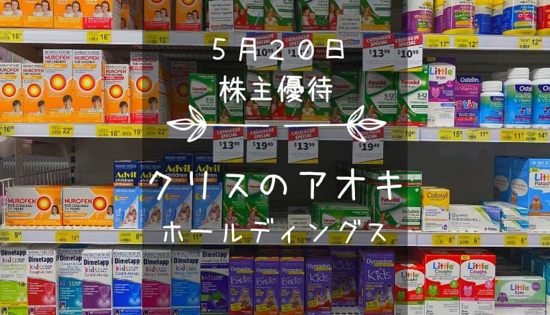 クスリのアオキホールディングス(3549)株主優待|買物割引カードか地方名産品!