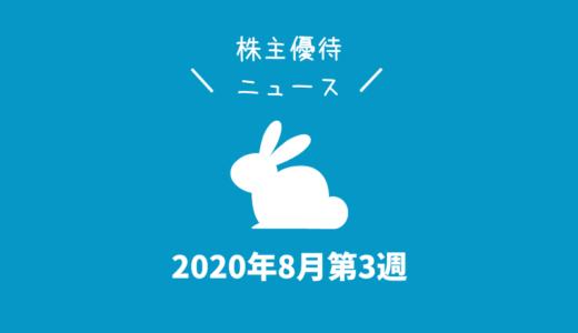 2020年8月第3週 株主優待関連ニュースおまとめ便 新設・変更・廃止