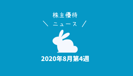 2020年8月第4週 株主優待関連ニュースおまとめ便 新設・変更・廃止