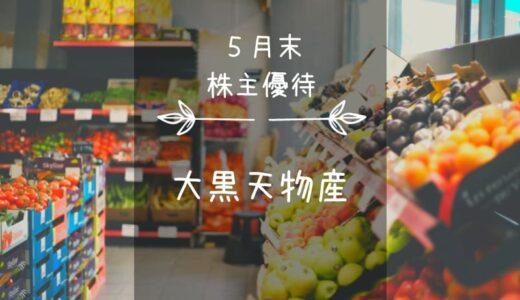 大黒天物産(2791)株主優待|大粒ブドウがうれピオーネ←
