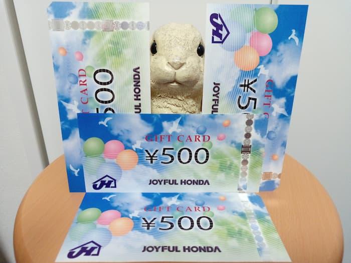 20200620ジョイフル本田株主優待ギフトカード