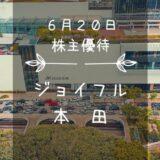 ジョイフル本田(3191)株主優待|お米との交換も選べるお買い物券でエンジョイフル←