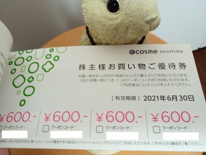 202006アイスタイル株主優待@COSME600円割引券