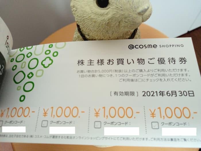 202006アイスタイル株主優待@COSME1,000円割引券