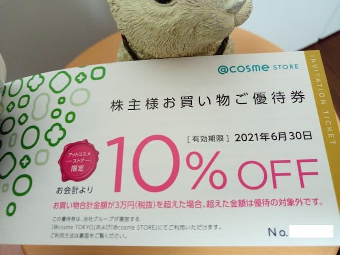 202006アイスタイル株主優待@COSME STORE10%割引券