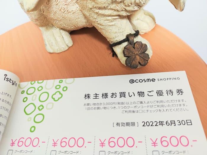 202106アイスタイル株主優待@COSME600円割引券