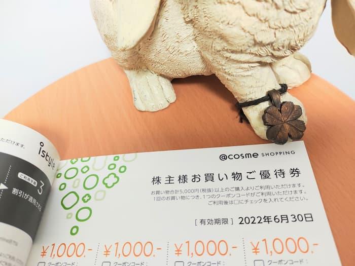 202106アイスタイル株主優待@COSME1,000円割引券
