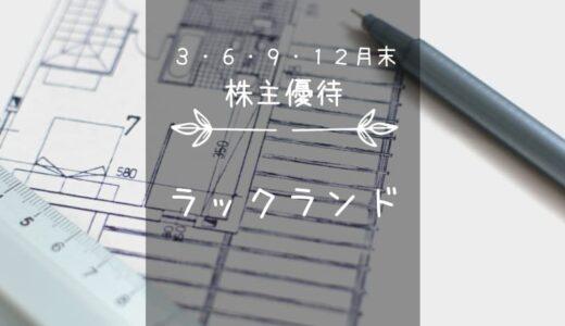 ラックランド(9612)株主優待|脅威の年4回優待銘柄!特産品×2回&ECクーポン×2回!