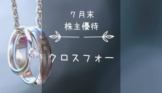 クロスフォー(7810)株主優待|Dancing Stone☆/踊るように動き輝くペンダント☆