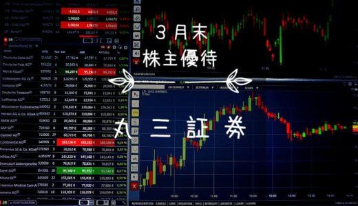 丸三証券(8613)株主優待|海苔か米!まさに和!日本の心!