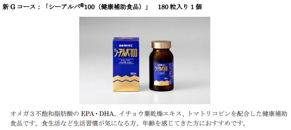 ゼリア新薬工業株主優待1,000株区分に追加される選択肢