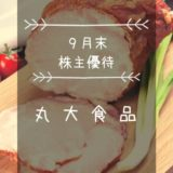 丸大食品(2288)株主優待|ハムハム~(❁´ω`❁)♪