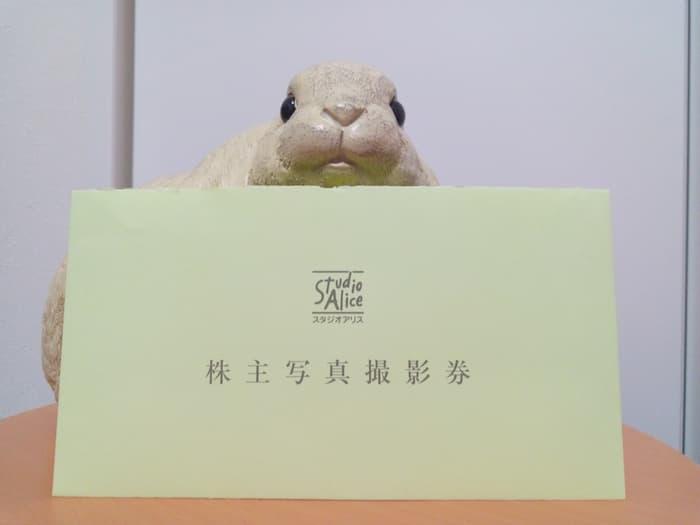 202008スタジオアリス株主写真撮影券の封筒
