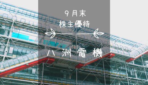 八洲電機(3153)株主優待|ジェフグルメカードをいただきまーす←