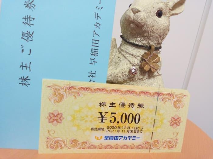 202009早稲田アカデミー株主優待券