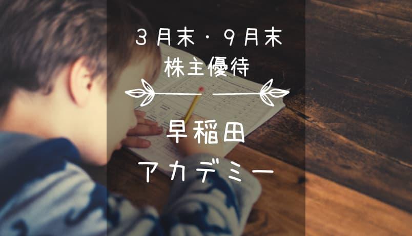 早稲田アカデミー(4718)株主優待|