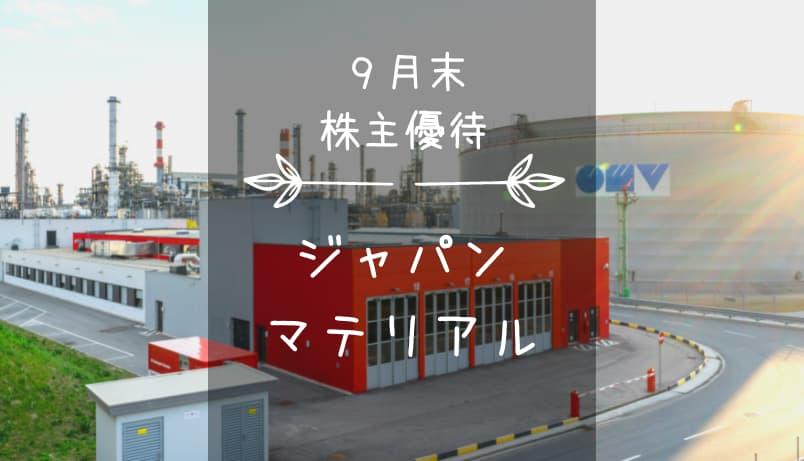 ジャパンマテリアル(6055)株主優待|待って!リアルなクオカード☆