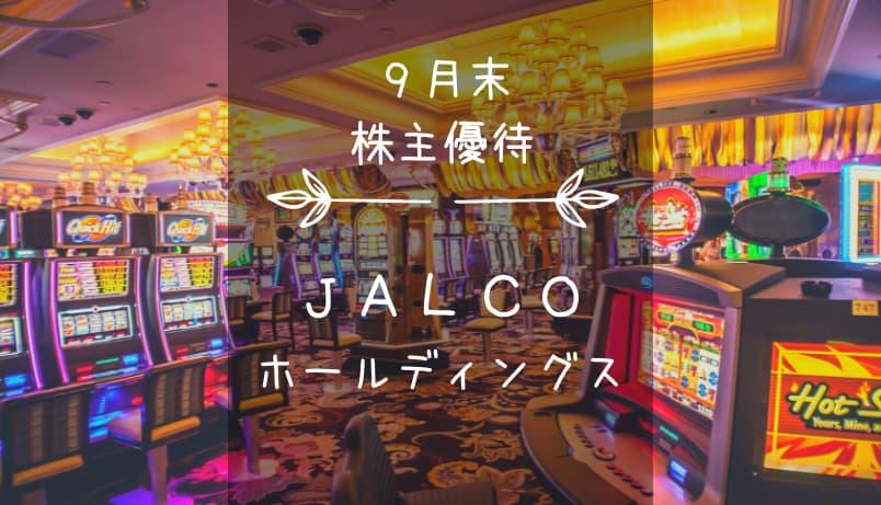 JALCOホールディングス(6625)株主優待 JAL、JAL、JALCOクオカード