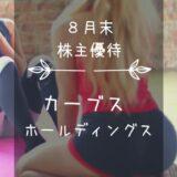 カーブスホールディングス(7085)株主優待|曲がれ!クオカード!