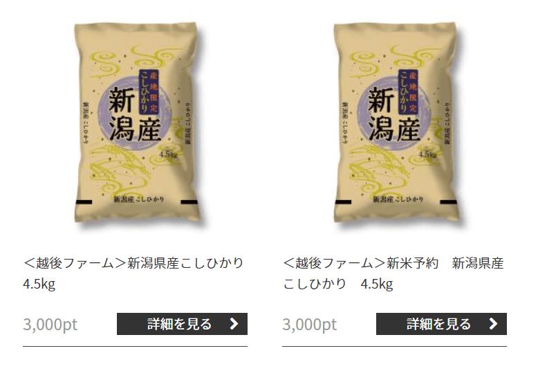 202106前澤化成工業プレミアム優待倶楽部ポイントで選べる変更前優待品のお米
