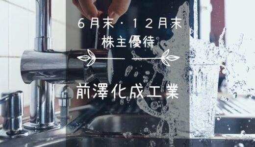 前澤化成工業(7925)株主優待|年2回のプレミアム優待倶楽部(2021年から変更)