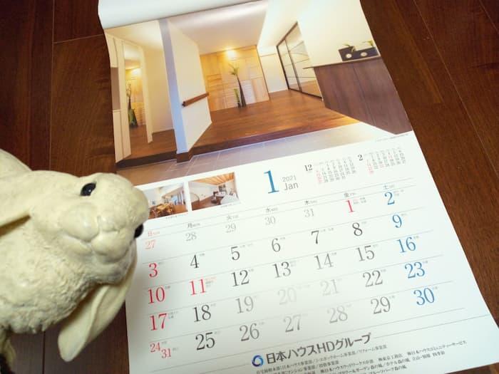 202010日本ハウスホールディングス株主優待カレンダーその1
