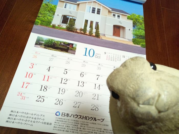 202010日本ハウスホールディングス株主優待カレンダーその2