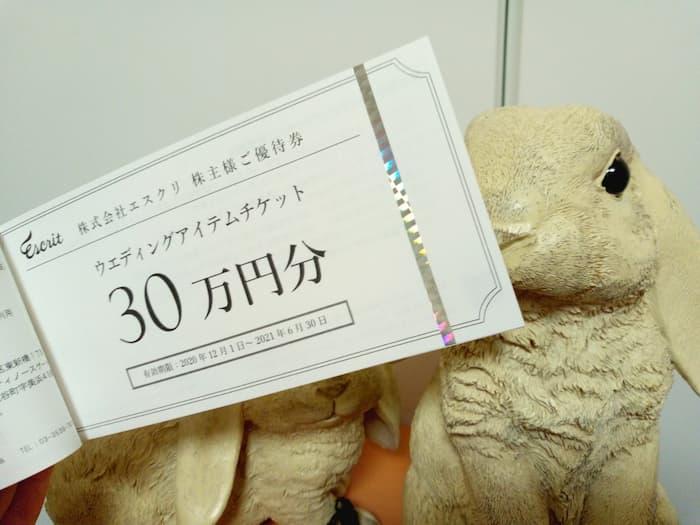 202009エスクリ株主優待|ウェディングアイテムチケット 30万円分