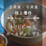 トリドールホールディングス(3397)株主優待 丸亀製麺やコナズ珈琲で使える食事優待券☆