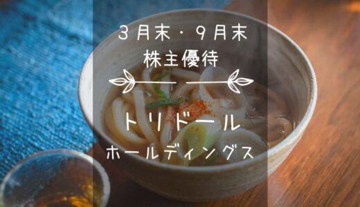 トリドールホールディングス(3397)株主優待|丸亀製麺やコナズ珈琲で使える食事優待券☆