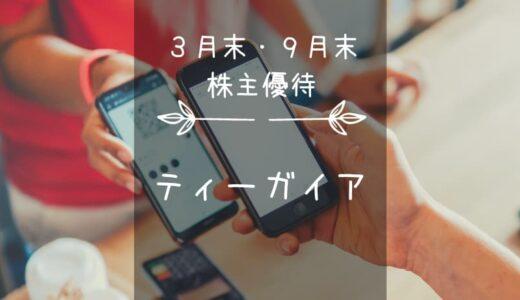 ティーガイア(3738)株主優待|年2回!ご本尊からのクオカード☆