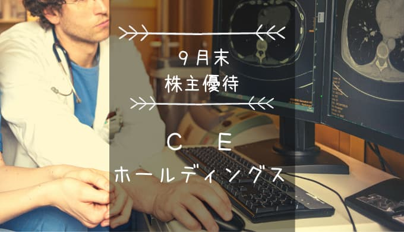 CEホールディングス(4320)株主優待|人を救うクオカード☆