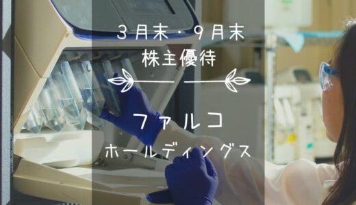 【廃止】ファルコホールディングス(4671)株主優待|年2回!臨床検査済みクオカード♪