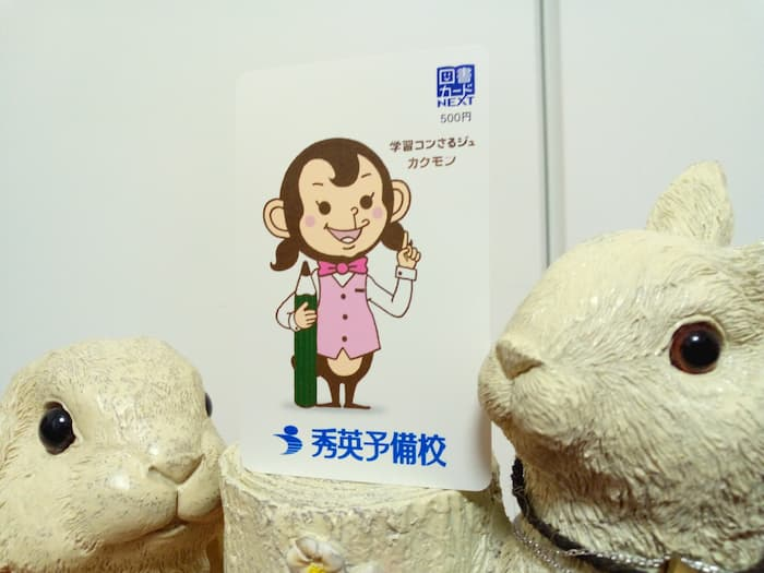 202009秀英予備校株主優待図書カード