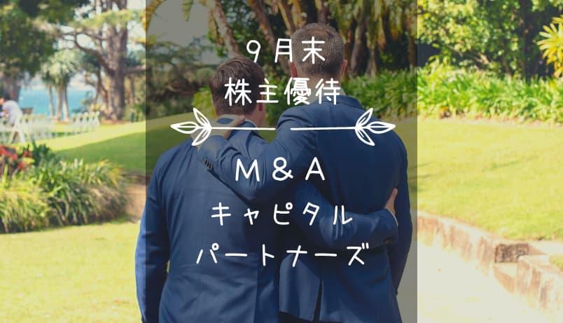 M&Aキャピタルパートナーズ(6080)株主優待|買収できるクオカード(嘘)