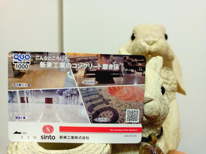 202009新東工業株主優待クオカード
