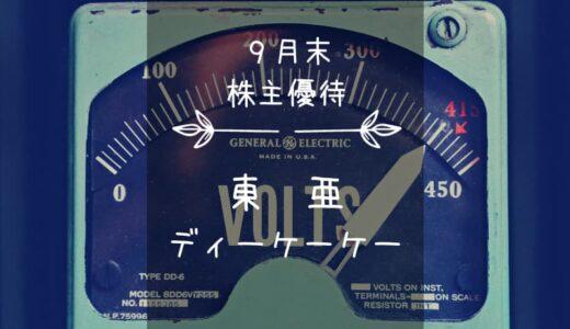 東亜ディーケーケー(6848)株主優待|測りたくなるクオカード♪